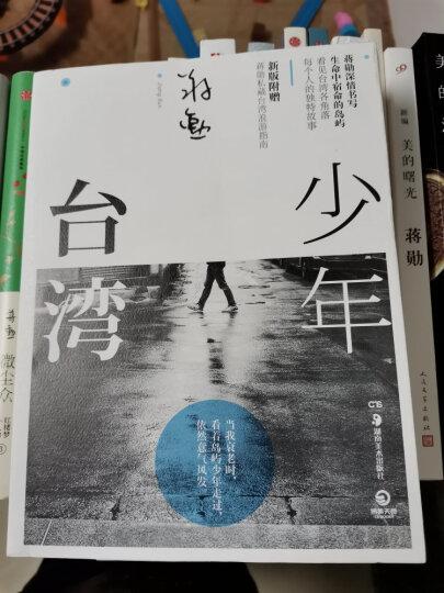 少年台湾(2017年新版) 晒单图