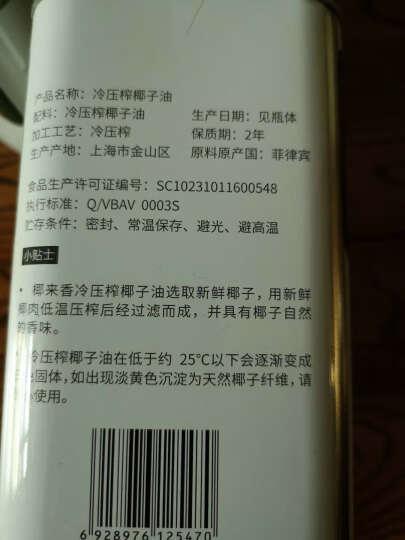 椰来香椰子油天然冷压榨1.5L食用油菲律宾进口网红零食可炒菜护肤外用富含月桂酸礼品礼物 1.5L 晒单图