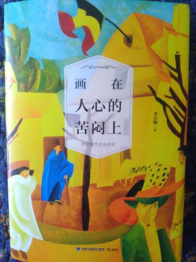 画在人心的苦闷上:李宗陶艺术访谈录 晒单图