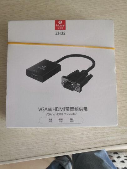 毕亚兹 VGA转HDMI母头转换器带音频 高清视频转接头 模拟转高清 电脑笔记本连接电视显示器投影仪线 ZH53 晒单图