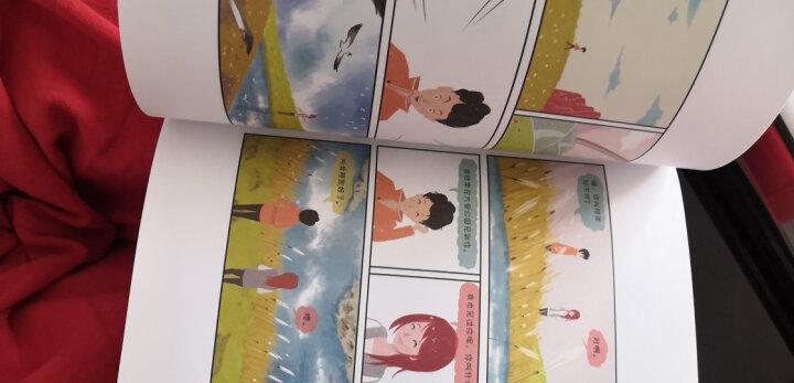 【包邮】萌萌哒很温馨  喃东尼漫画作品 漫画书籍 微博上暖心萌漫画 治愈系 大陆动漫 晒单图