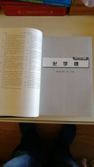 现代电镀手册(下册) 晒单图