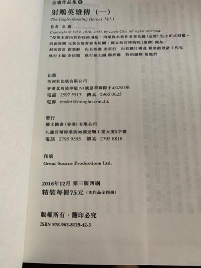 港版武侠小说全套全集书剑恩仇录(1-2)精装 金庸/香港明河社 晒单图