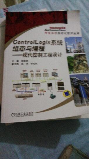 ControlLogix系统组态与编程:现代控制工程设计 晒单图