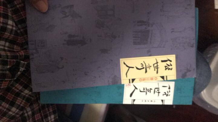 俗世奇人1+2+3(套装共3册)冯骥才 钱英 编 冯骥才 全新修订版足本全本无删减小说书籍书 晒单图