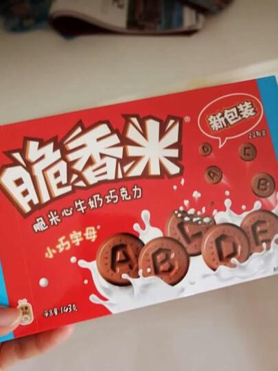 脆香米 小巧字母脆米心牛奶巧克力 办公室休闲零食 婚庆糖果143g 晒单图