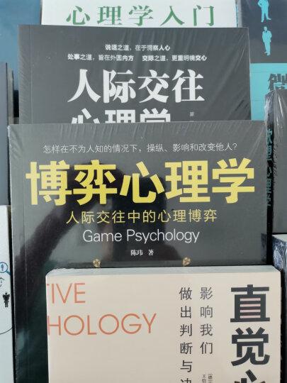 微表情心理学全集+微反应心理学全集(套装共2册) 晒单图
