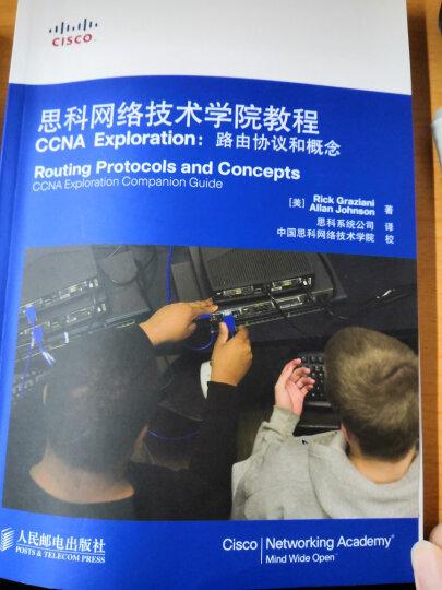思科网络技术学院教程CCNA Exploration:路由协议和概念(附光盘1张)(异步图书出品) 晒单图