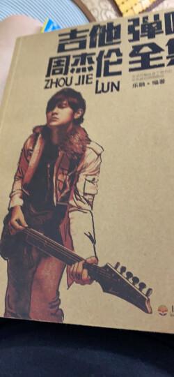 吉他弹唱周杰伦全集 晒单图