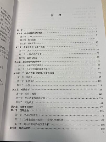 国泰君安培训教材证券分析师培训手册:策略投资 晒单图