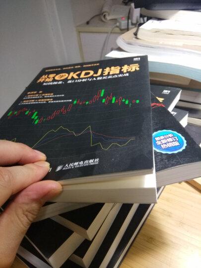 从零开始学筹码分布:短线操盘、盘口分析与A股买卖点实战 晒单图