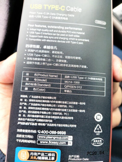 品胜Type-c数据线 华为充电器线p30pro手机mate10/20快充小米6typc8mix2s Type-C线 白色【2A版】1米 晒单图