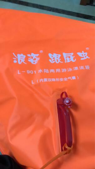 浪姿(LangZi) 跟屁虫 L-901双气囊跟屁虫游泳包防水储物漂流袋游泳装备浮漂大号 橘色新品-35L 晒单图