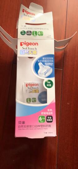 贝亲(Pigeon) 奶瓶 PP奶瓶 新生儿 宽口径PP奶瓶 婴儿奶瓶 160ml(黄色瓶盖)AA81 自然实感SS码奶嘴 晒单图