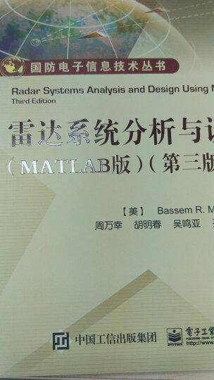 雷达系统分析与设计(MATLAB版)(第三版) 晒单图