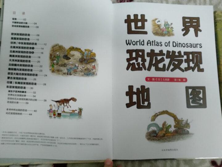 从天空到海底:交通工具儿童百科全书(精装绘本) 晒单图