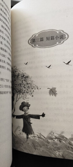 落花生(精装插图典藏本) 晒单图