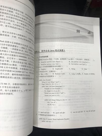Java从入门到深入理解虚拟机(套装共2册) 晒单图