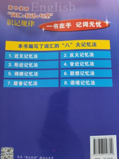 高考英语新考法·高考英语新写作专项训练120篇(应用文·续写·概要) 晒单图