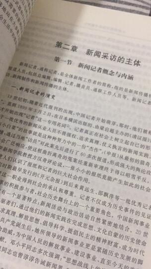 """西安交通大学""""十一五""""规划教材:新闻采访与写作教程 晒单图"""