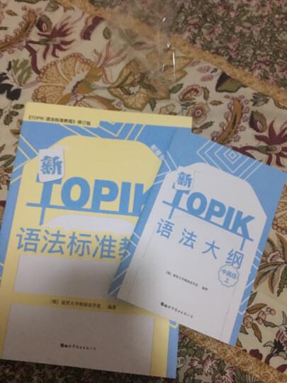 韩国庆熙大学韩国语经典教材系列:新标准韩国语 初级上(附MP3光盘1张) 晒单图