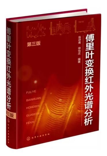 傅里叶变换红外光谱分析(第三版) 晒单图