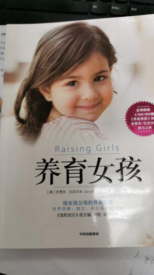 养育女孩 晒单图
