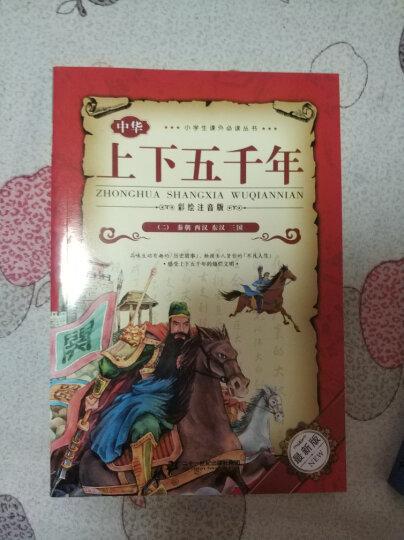 小学生课外必读丛书:中华上下五千年(套装共4册 彩绘注音版 最新版) 晒单图