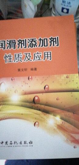 润滑剂添加剂性质及应用 晒单图