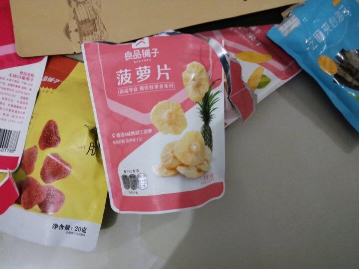 良品铺子 蜜饯水果干菠萝块 凤梨干果脯 菠萝片 办公室零食100g 晒单图