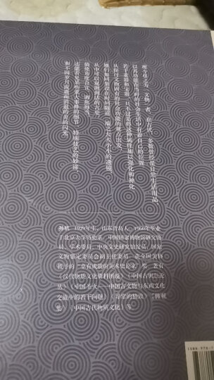 中国古代物质文化 入选2014中国好书  晒单图
