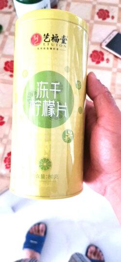艺福堂 茶叶 花草茶 冻干柠檬片 柠檬干花茶 新鲜泡水蜂蜜柠檬茶冷泡茶水果茶80g 晒单图