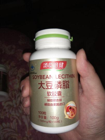 汤臣倍健 蜂胶软胶囊巴西绿蜂胶60粒 男女性成人中老年人营养品 晒单图