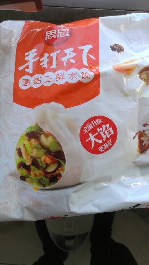 思念 金牌灌汤水饺 猪肉荠菜口味 702g 58只 早餐 火锅食材 烧烤 饺子 晒单图