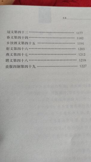 盐铁论(中华经典名著全本全注全译丛书) 晒单图