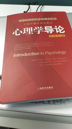 心理学导论 晒单图