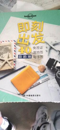 即刻出发:40免签证、落地签、电子签目的地-LP孤独星球Lonely Planet旅行读物 晒单图
