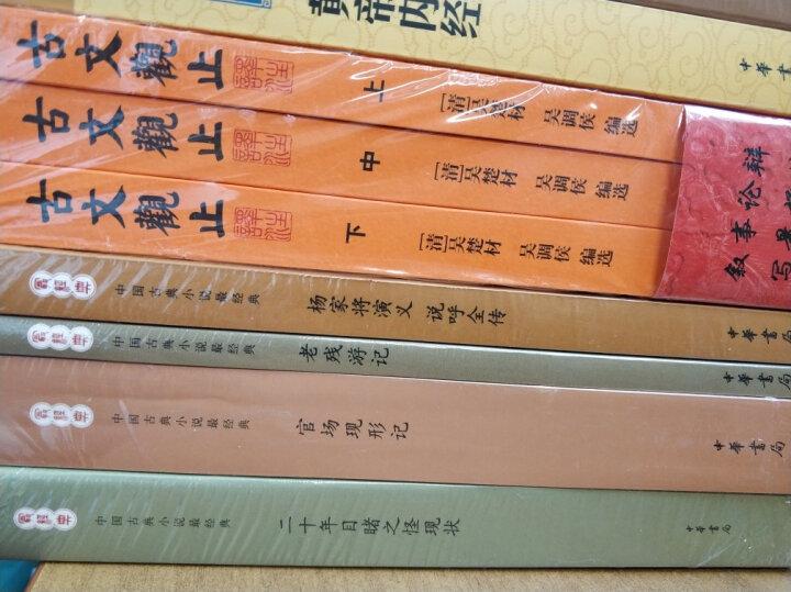 杨家将演义说呼全传(中国古典小说最经典) 晒单图