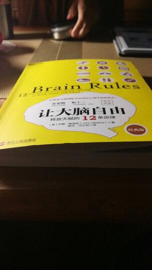 让大脑自由:释放天赋的12条定律(经典版) 晒单图