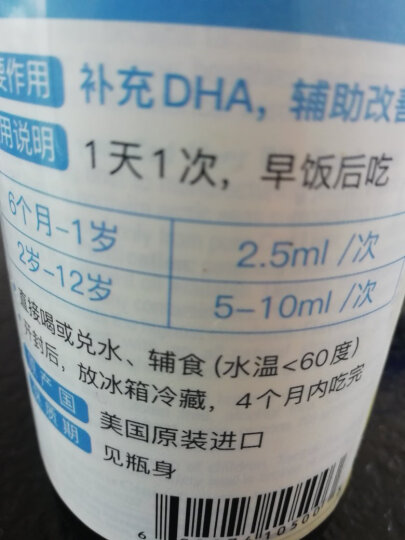 童年时光宝宝专用dha鳕鱼肝油 儿童鱼油 维生素AD 美国进口 6个月以上 晒单图