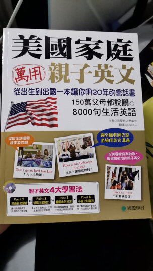 美国家庭万用亲子英文 台版 含光盘(附MP3)双语少儿英文字典 儿童英语原版书 晒单图
