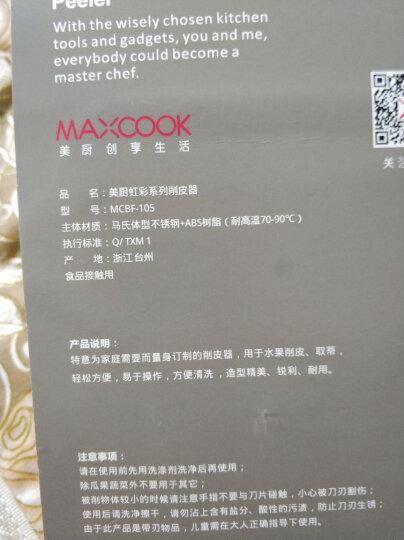 美厨(maxcook)削皮刀削皮器 不锈钢刨刀瓜刨刮皮刀 蔬菜水果刀 MCBF-105 晒单图