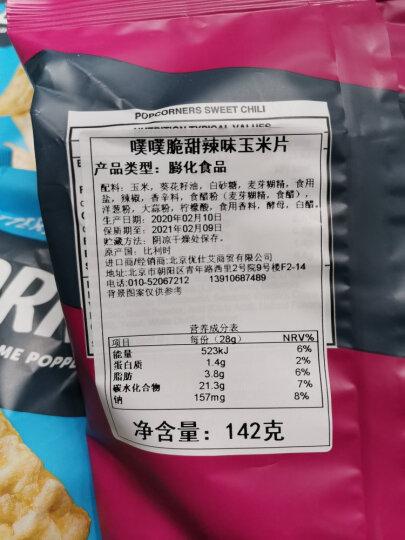 比利时进口薯片 PopCorners哔啵脆噗噗脆玉米片薯片爆米花休闲零食食品 142g干酪胡椒味 晒单图
