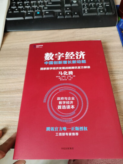 数字经济 中国创新增长新动能 马化腾等 中信出版社 晒单图