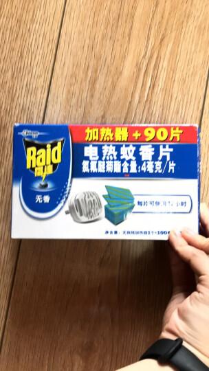 雷达(Raid) 佳儿护 电蚊香片 替换装 66片 无香型 灭蚊 杀蚊 防蚊虫 驱蚊器 驱蚊片 晒单图