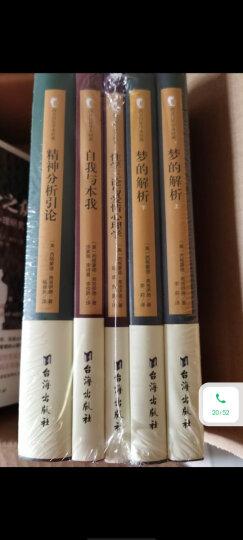 弗洛伊德心理学经典著作:想懂心理学,先懂弗洛伊德 精装版(套装共5册) 晒单图