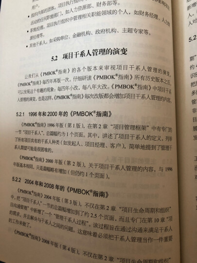 项目管理方法论(第2版) 晒单图