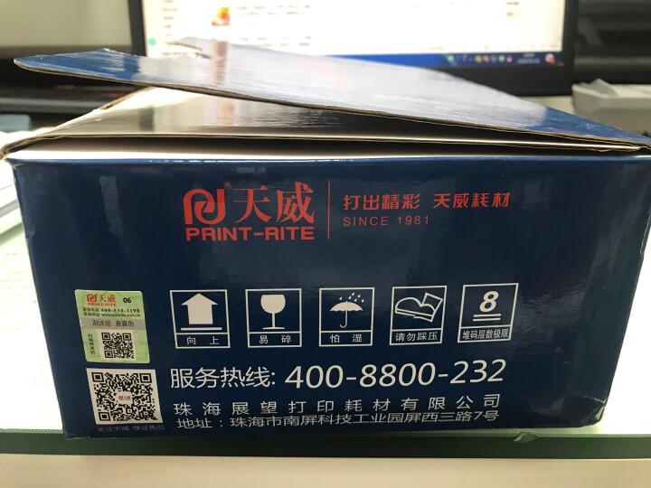 天威CC388A硒鼓高清版双支HP88A 适用惠普M1136 M128fn M226dw m126a 1007 P1008 P1106 P1108 M1213墨盒 晒单图