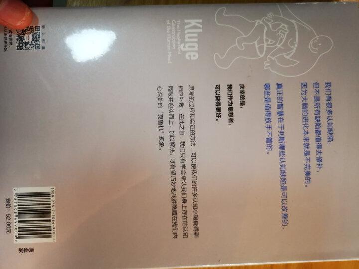 盲眼钟表匠 生命自然选择的秘密 《自私的基因》作者道金斯作品 中信出版社 晒单图