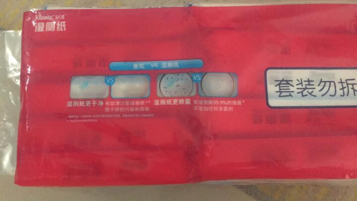 舒洁(Kleenex)湿厕纸 旅行装10片 擦除99.9%细菌 湿纸巾湿巾 可搭配卷纸卫生纸使用 晒单图